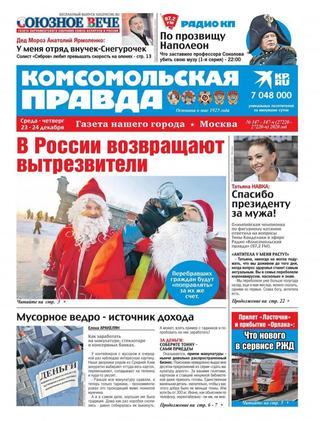 Комсомольская правда №147-147-ч, декабрь 2020