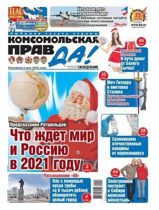 Комсомольская правда. Толстушка №52, декабрь 2020
