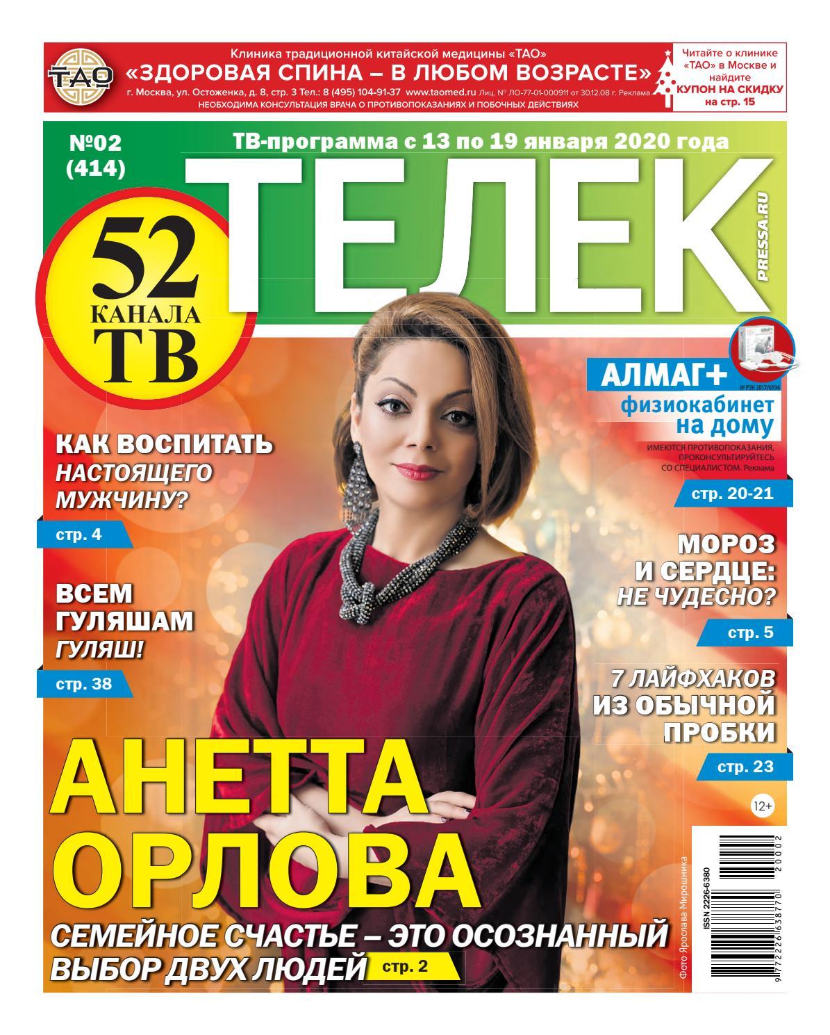 Телек №2, январь 2020