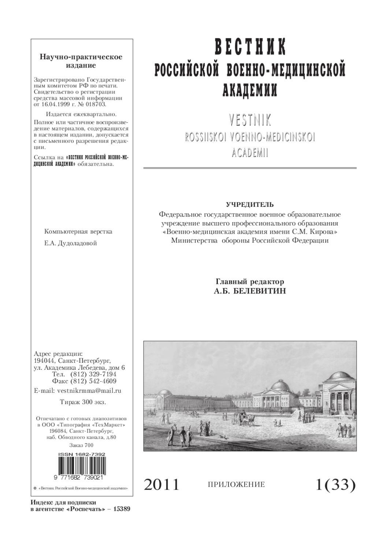 Вестник Российской Военно-медицинской академии №1(33), 2011