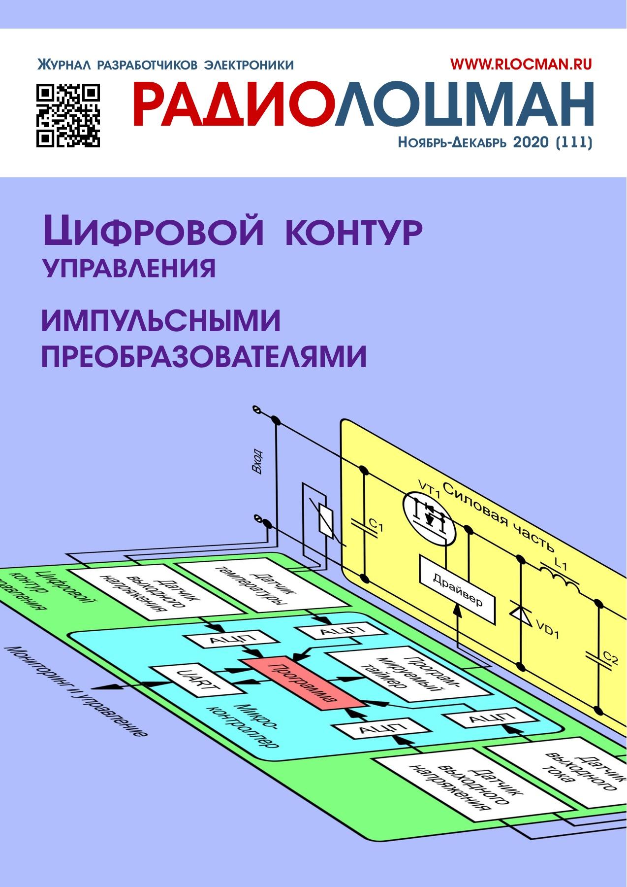 Радиолоцман №11-12, ноябрь - декабрь 2020