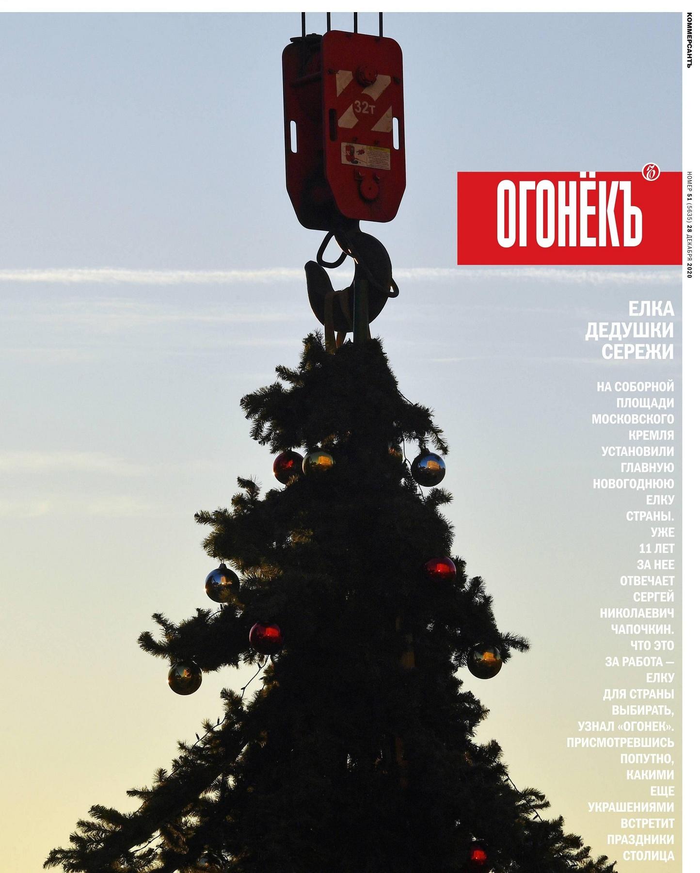 Огонёкъ №51, декабрь 2020