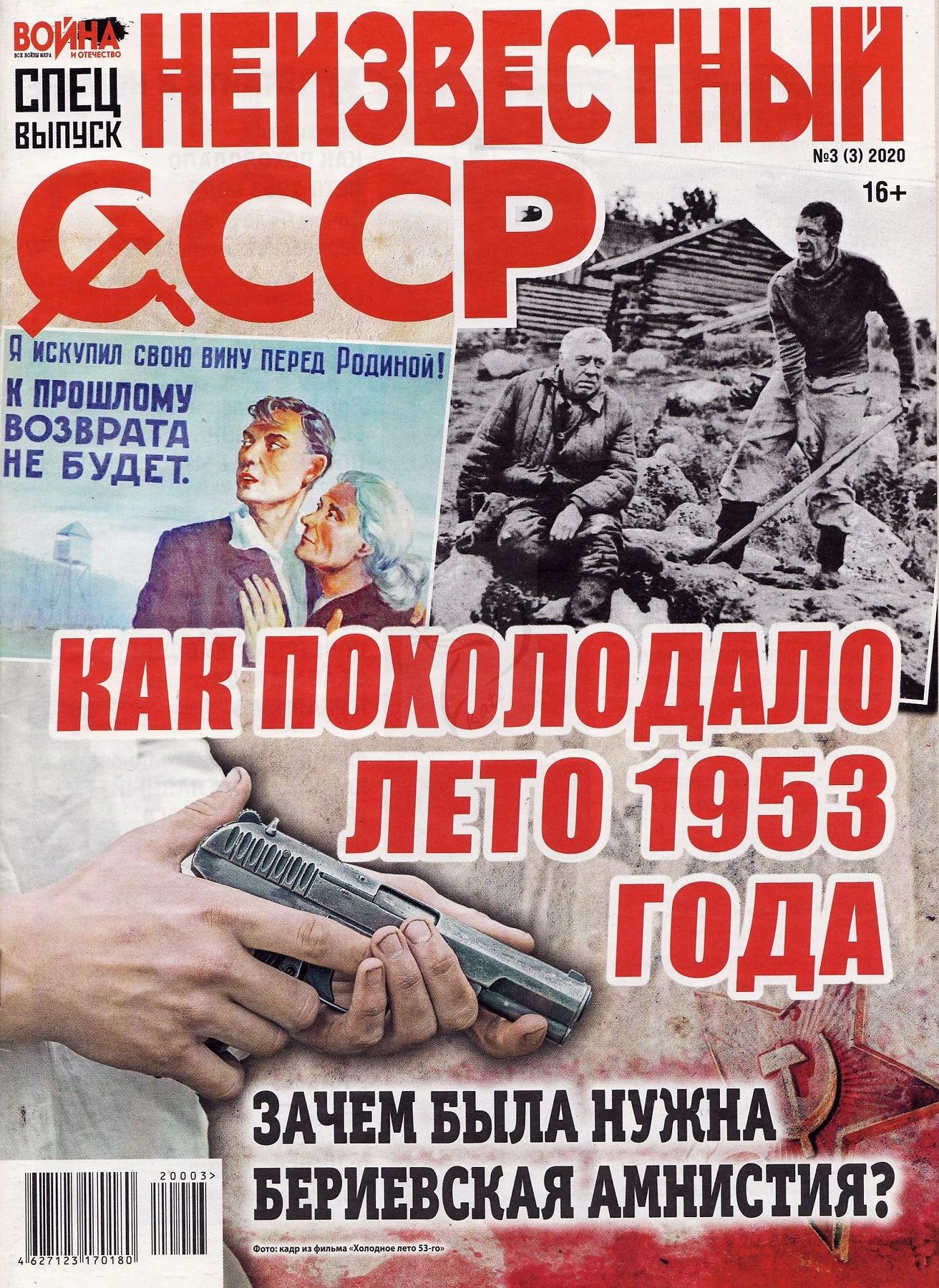Война и отечество. Спецвыпуск Неизвестный СССР №3, 2020