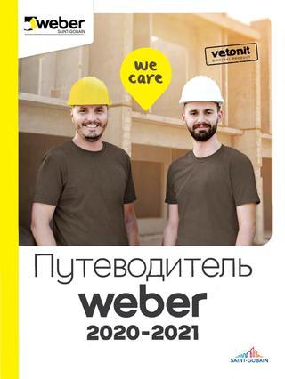 Путеводитель Weber 2020-2021
