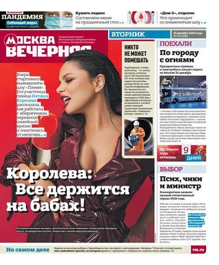 Вечерняя Москва №155, декабрь 2020