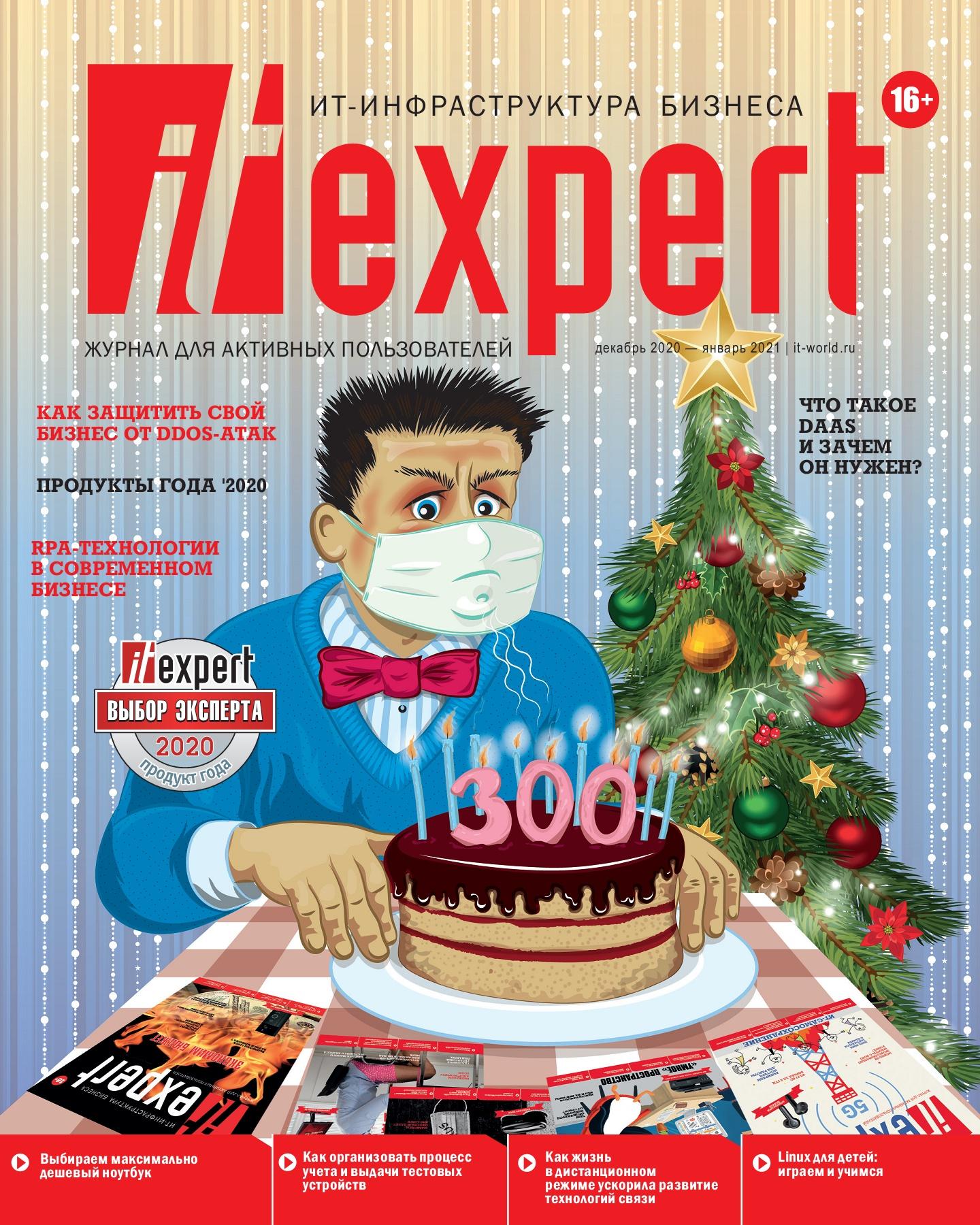 IT Expert №12-1, декабрь 2020 - январь 2021