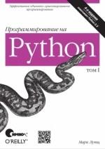 Программирование на Python. Том 1, 2011, Марк Лутц