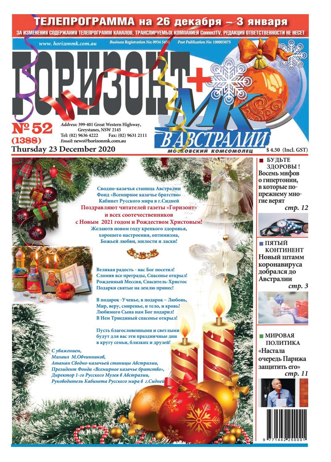 Горизонт №52, декабрь 2020