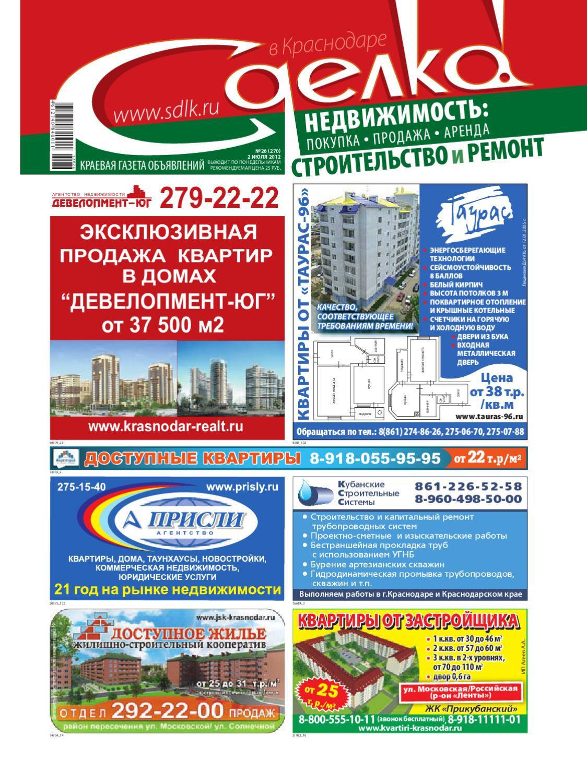 Сделка в Краснодаре №26, июль 2012