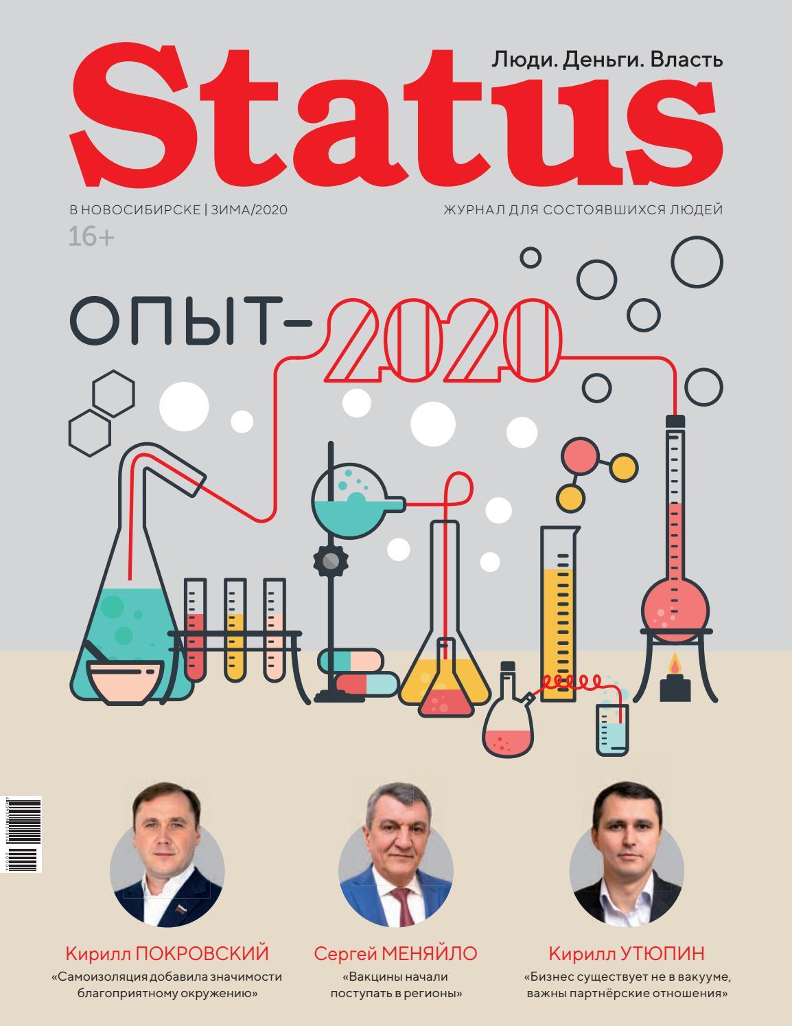 Status, зима 2020