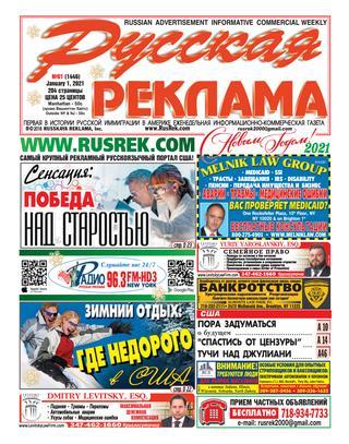 Русская реклама №1, январь 2021