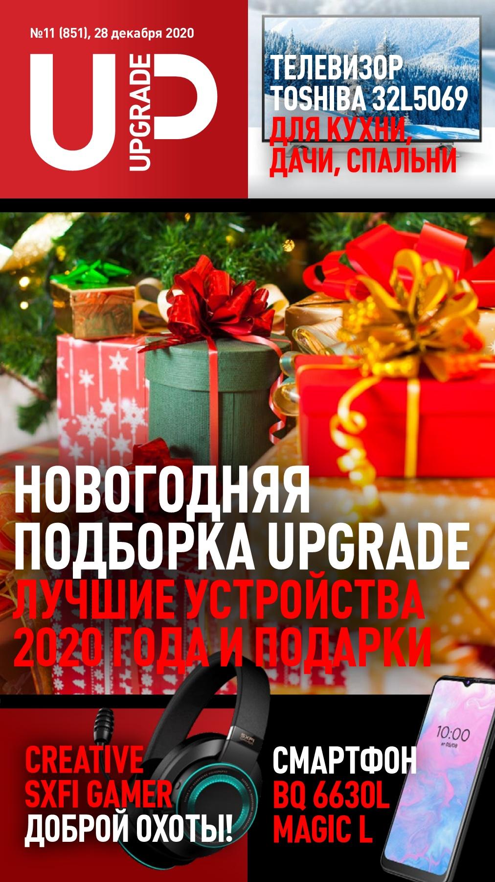 UPgrade №11, декабрь 2020
