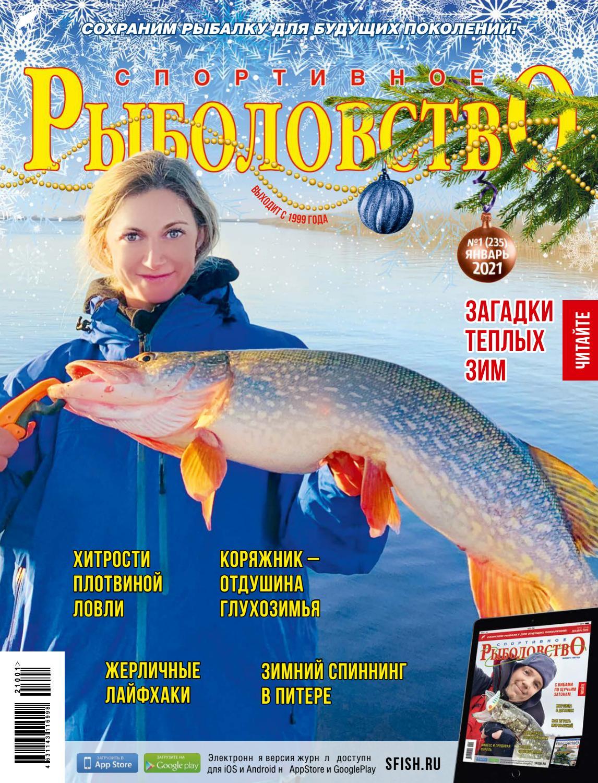 Спортивное рыболовство №1, январь 2021