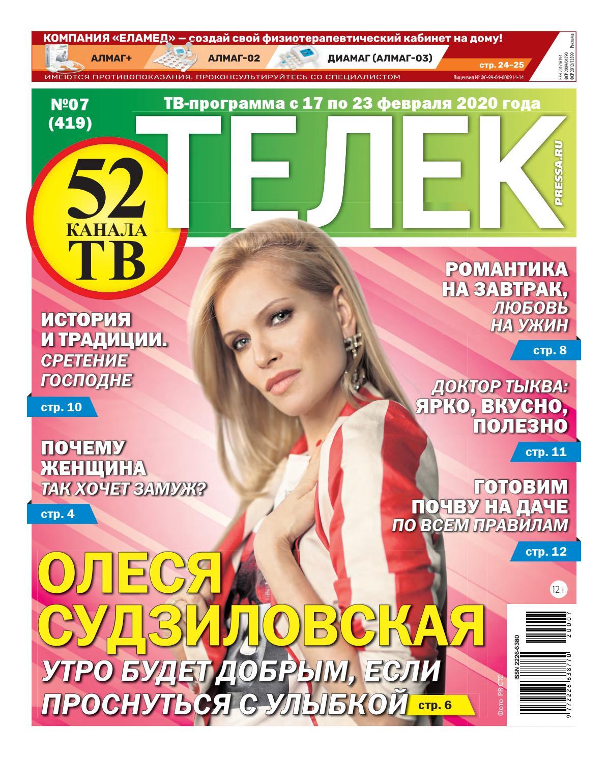 Телек №7, 2020