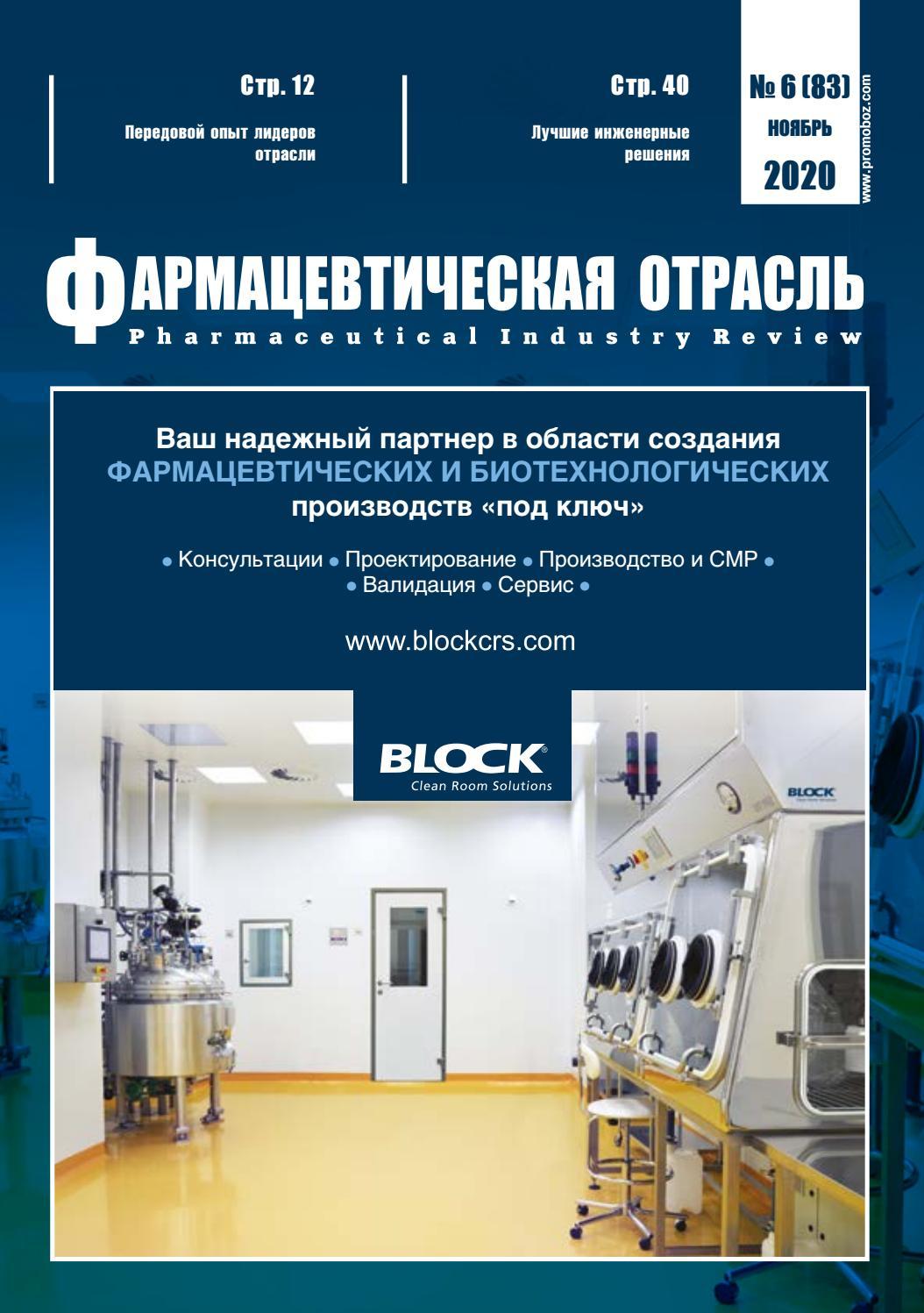 Фармацевтическая отрасль №6, ноябрь 2020