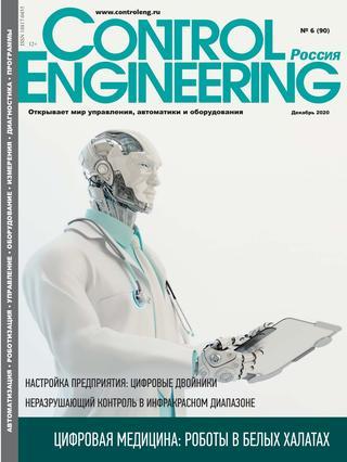 Control Engineering. Россия №6, Декабрь 2020