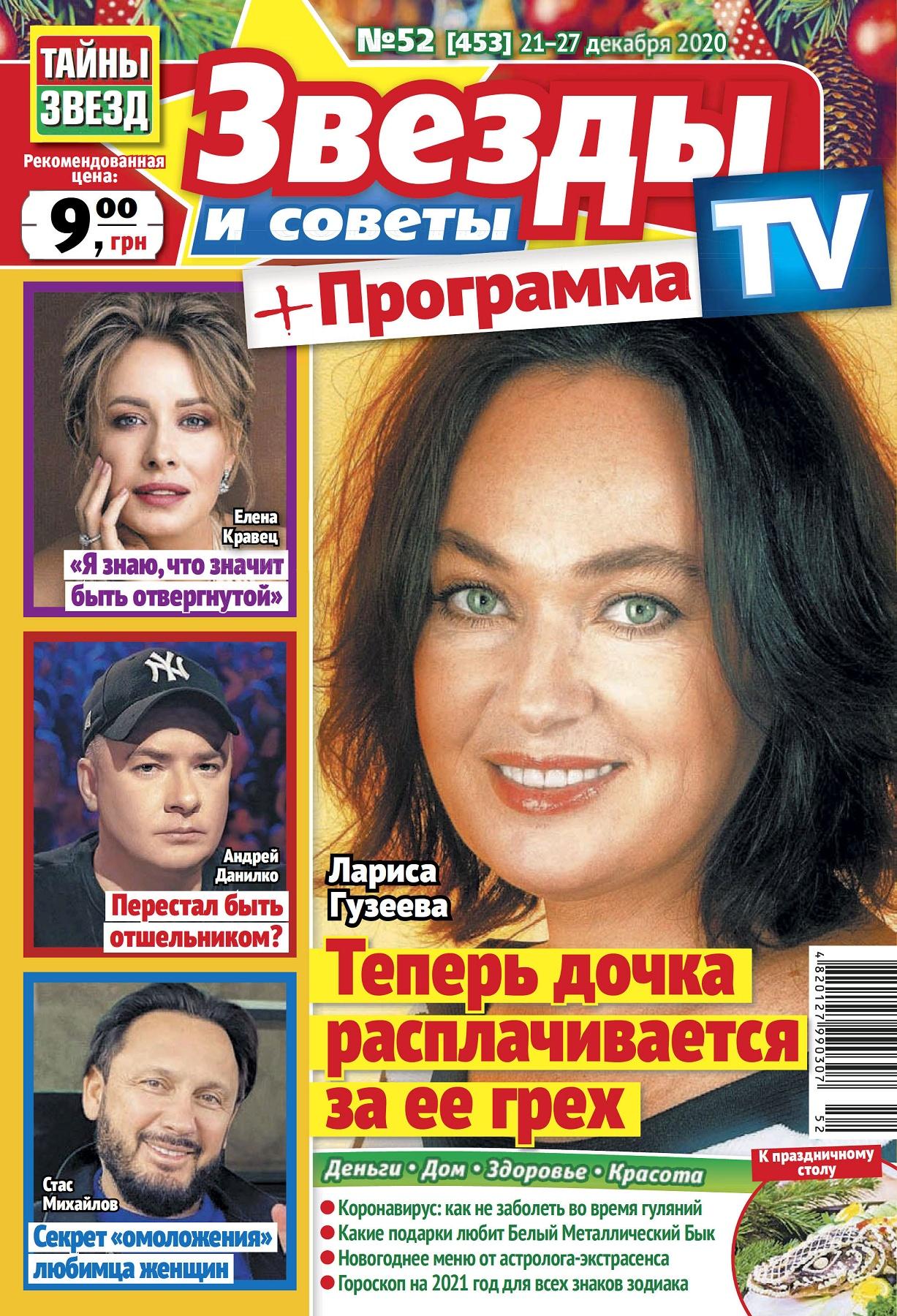 Звезды и советы. Украина №52, декабрь 2020