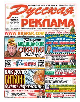 Русская реклама №2, январь 2021