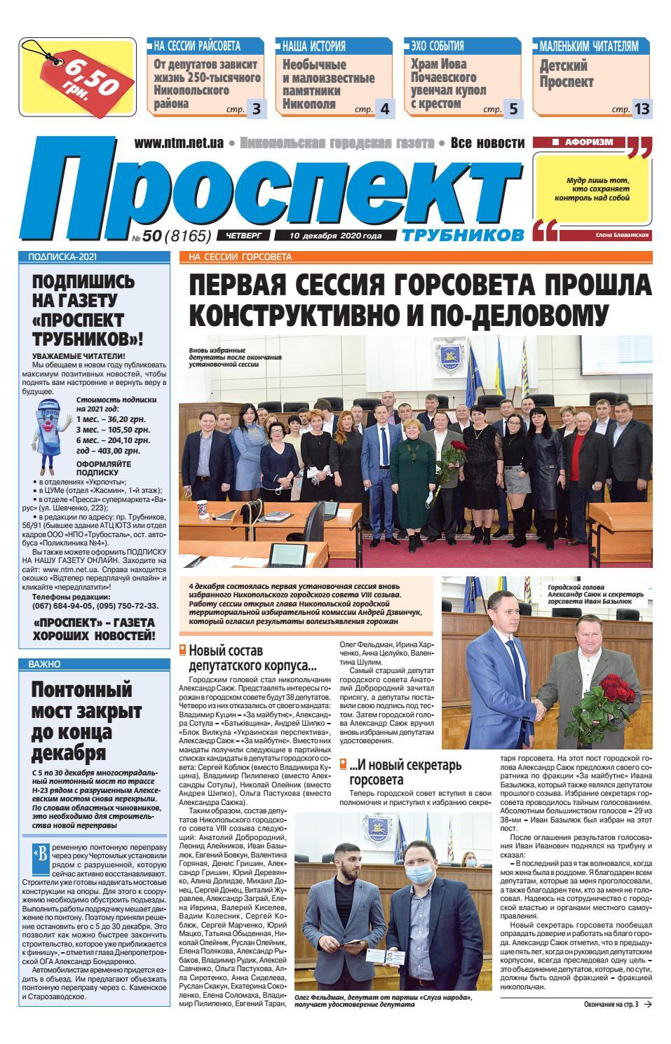 Проспект Трубников №50, декабрь 2020