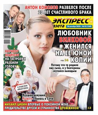 Экспресс газета №52, декабрь 2020