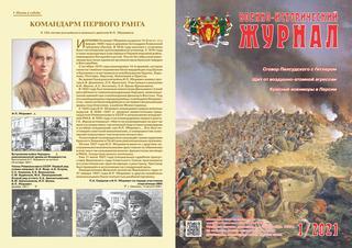 Военно-исторический журнал №1, январь 2021