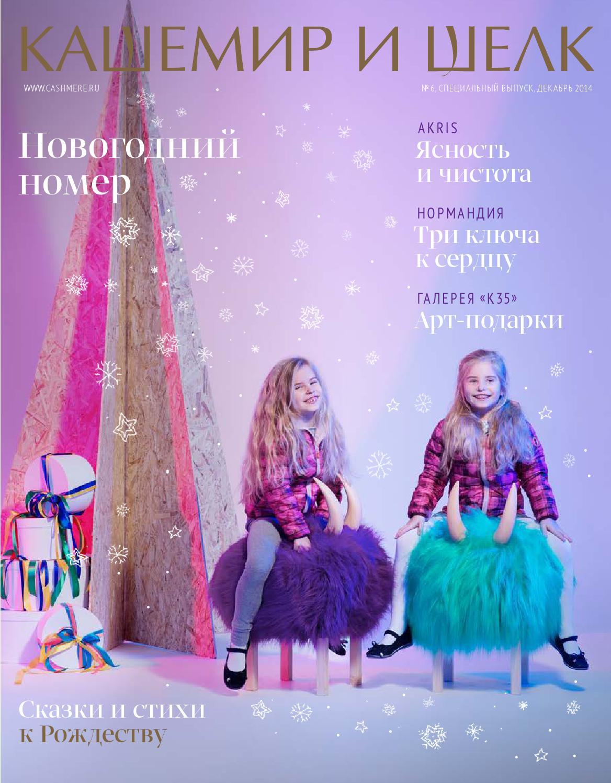 Кашемир и Шелк. Специальный выпуск №6, декабрь 2014