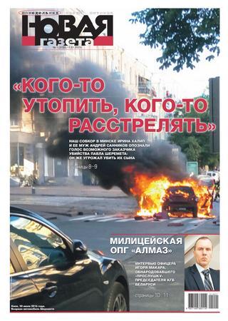 Новая газета №1, январь 2021
