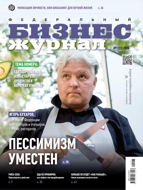 Бизнес журнал №9, сентябрь 2020