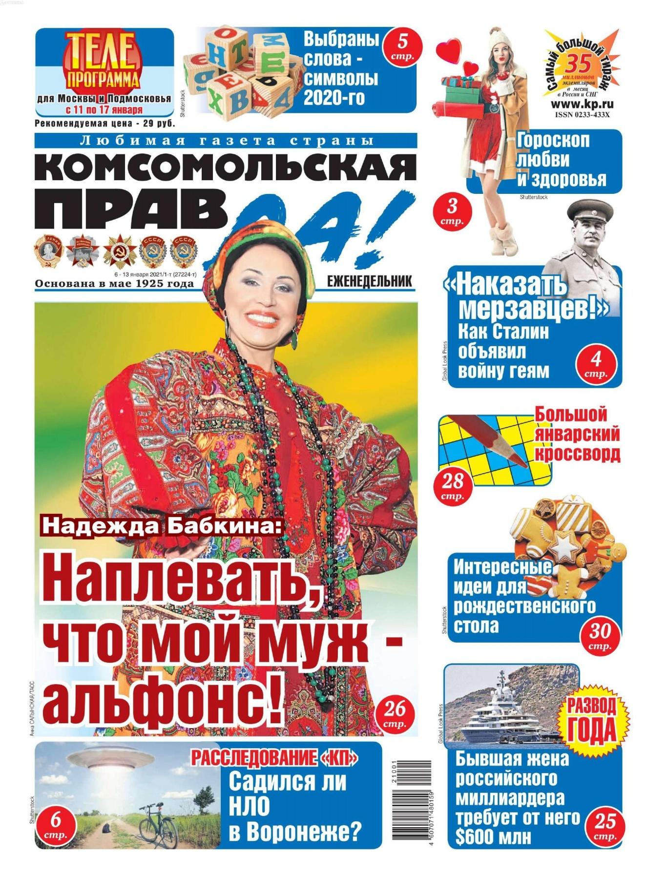 Читать журнал Комсомольская правда №1, январь 2021