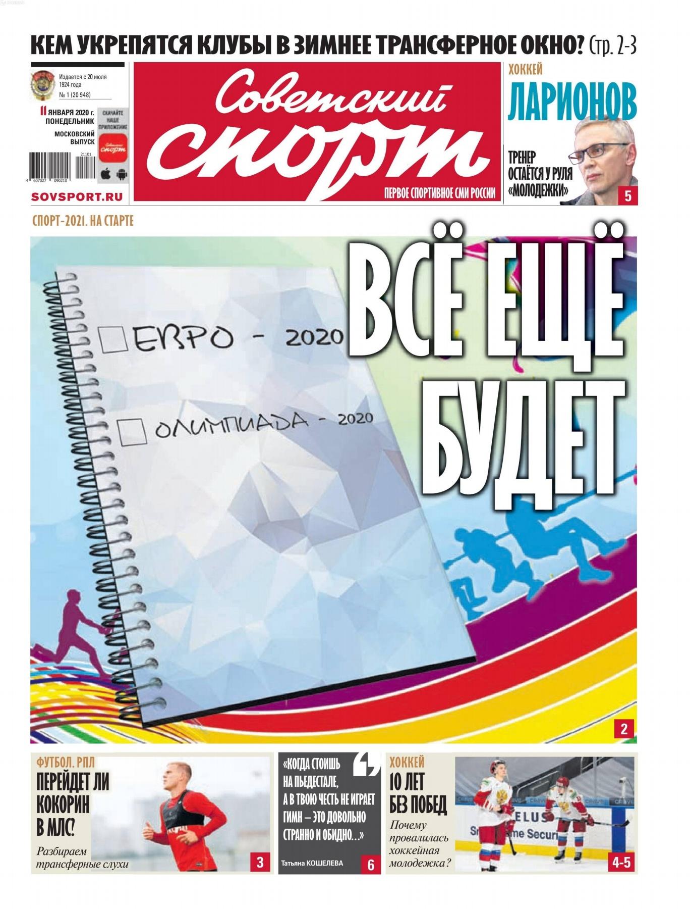 Читать журнал Советский спорт №1, январь 2021