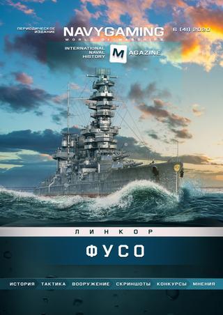 Читать журнал Navygaming №6, 2020