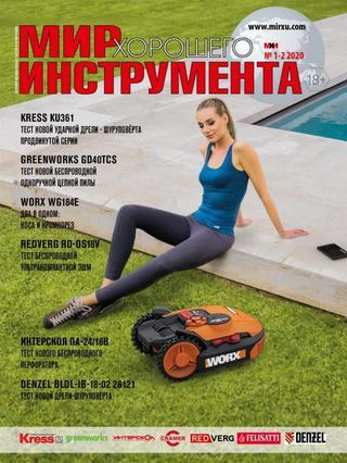Читать журнал Мир хорошего инструмента №1-2, 2020