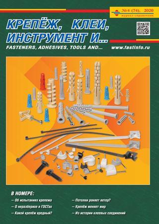 Читать журнал Крепёж, клеи, инструмент и... №4, 2020