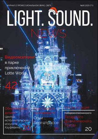 Читать журнал Light. Sound. News №6, 2020