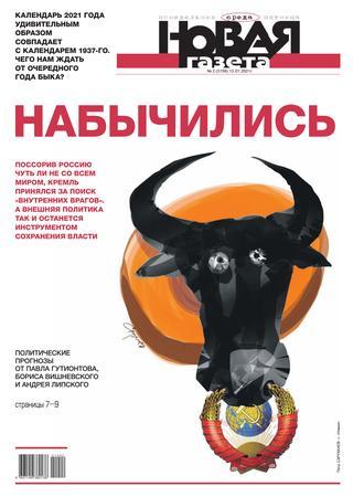 Новая газета №2, Январь 2021
