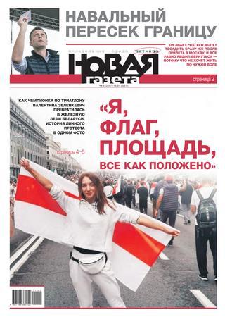 Новая газета №3, январь 2021