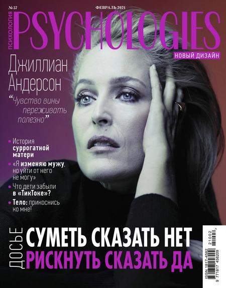 Psychologies №2, февраль 2021