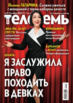 Антенна - Телесемь №45, ноябрь 2020
