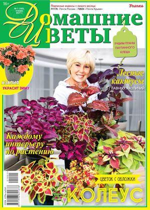 Домашние цветы №1, январь 2021