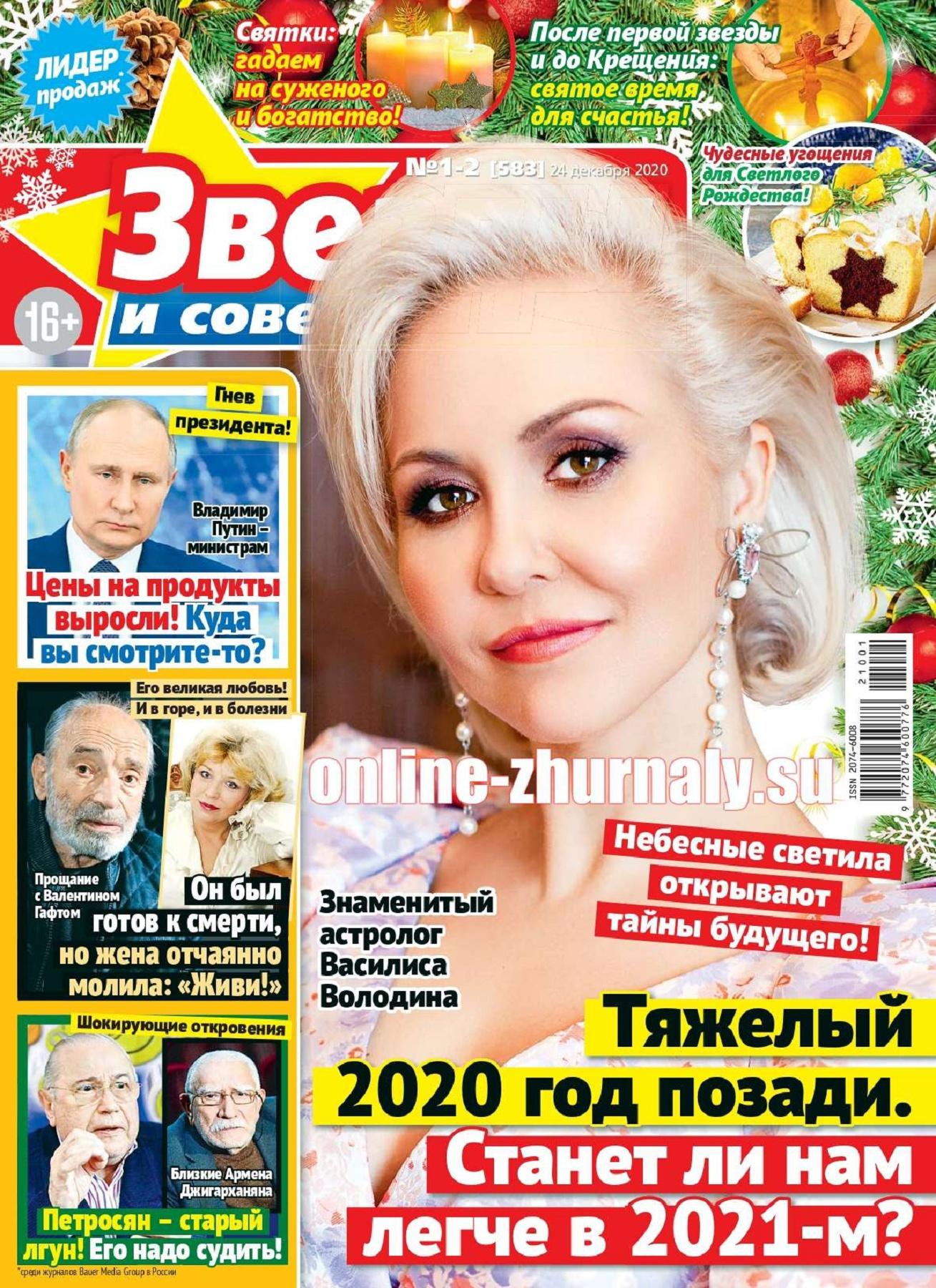 Читать журнал Звезды и советы №1-2, декабрь 2020 - январь 2021