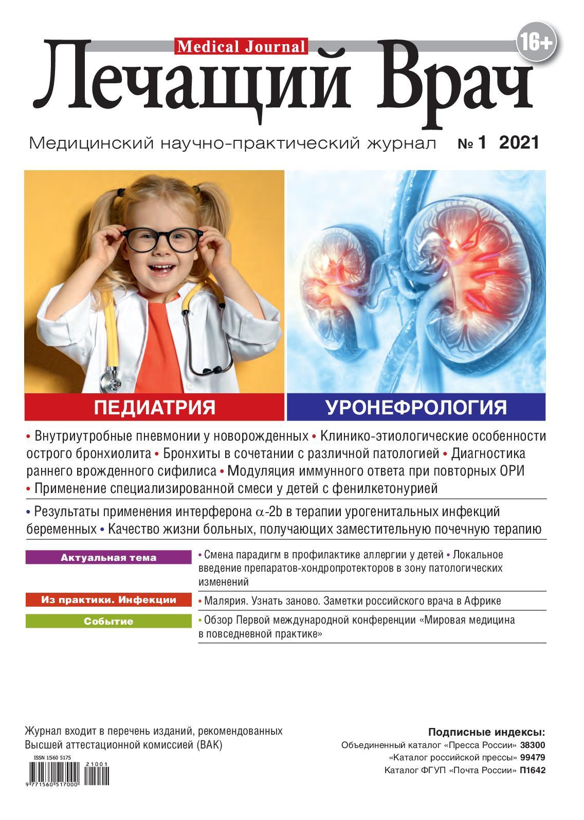 Лечащий врач №1, январь 2021