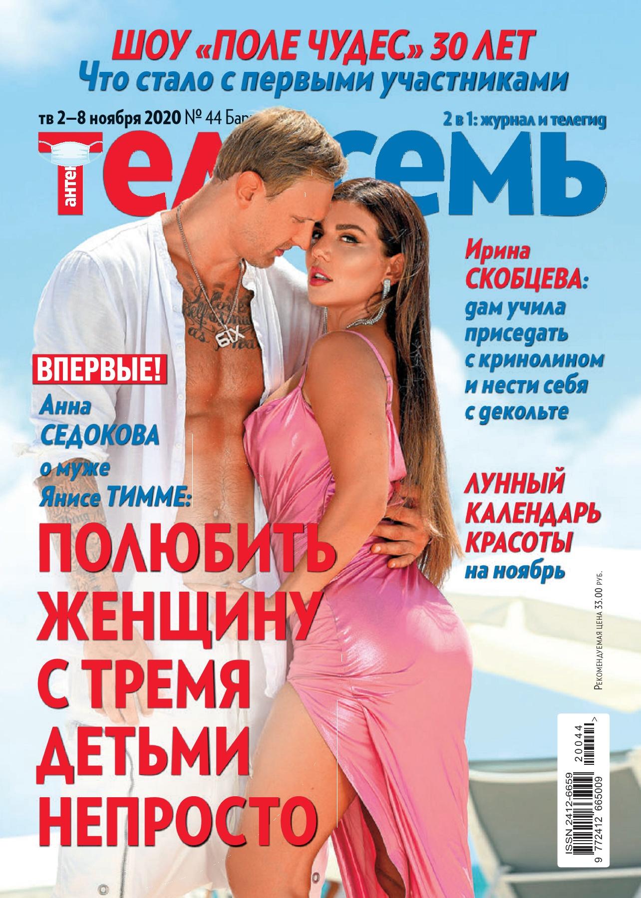 Антенна - Телесемь №44, ноябрь 2020