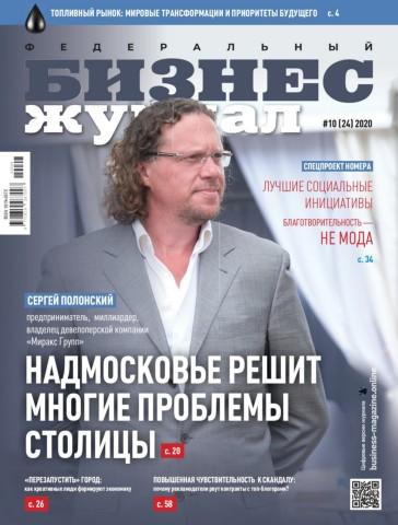 Бизнес журнал №10, октябрь 2020