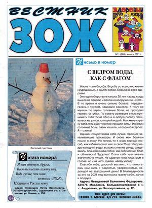 Вестник ЗОЖ №1, январь 2021