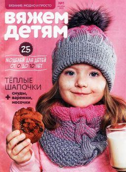 Вязание: модно и просто. Вяжем детям №1, декабрь 2020