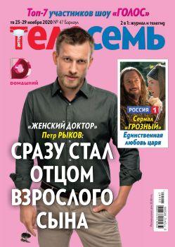 Антенна - Телесемь №47, ноябрь 2020