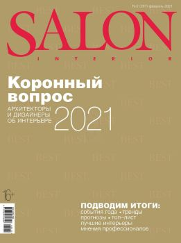 Salon-interior №2, февраль 2021