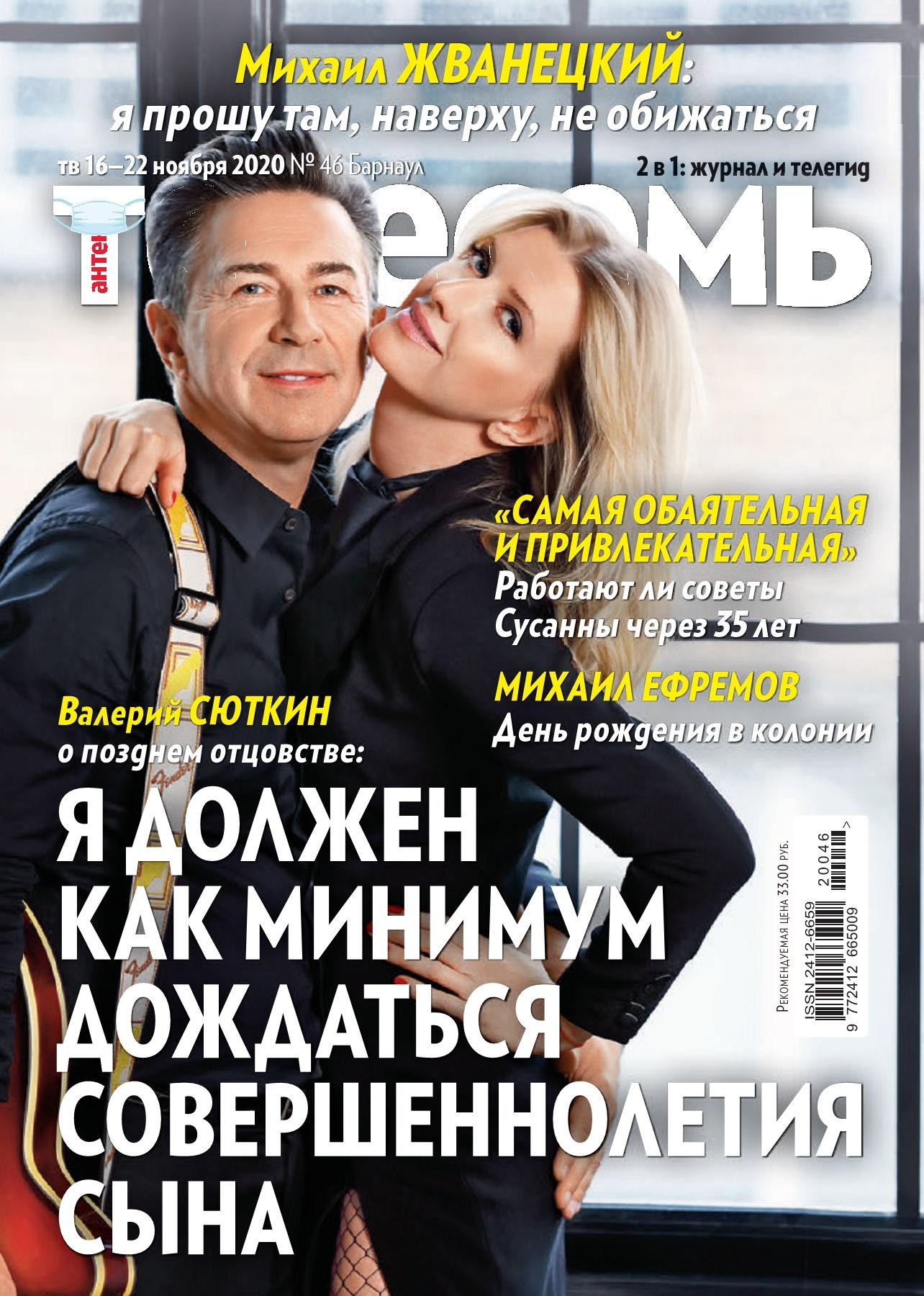 Антенна - Телесемь №46, ноябрь 2020
