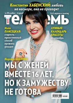 Антенна - Телесемь №48, ноябрь - декабрь 2020
