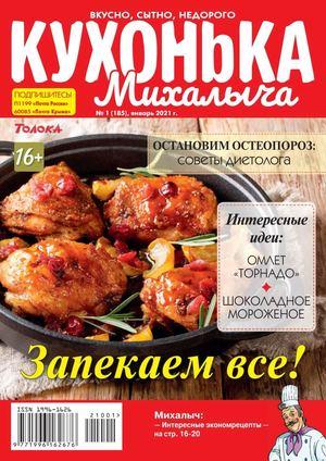 Кухонька Михалыча №1, январь 2021